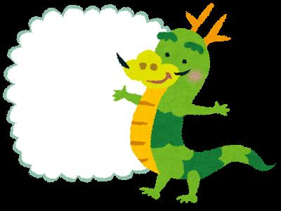 吹き出しありのドラゴンのイラスト