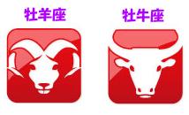 おひつじ座と牡牛座のイラスト