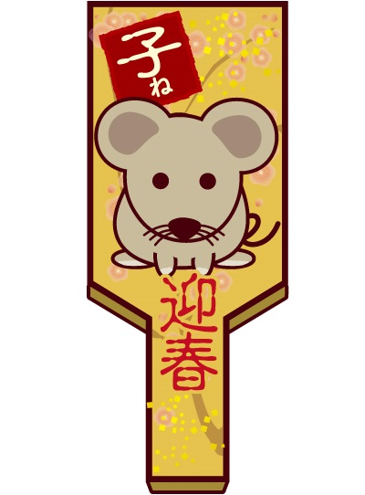 迎春祝いのネズミのイラスト
