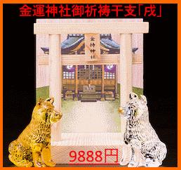水晶院戌の置物神社